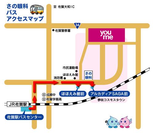 バスアクセスマップ